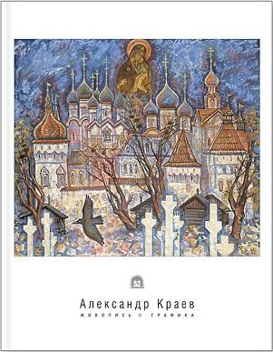 Kraev-A_book