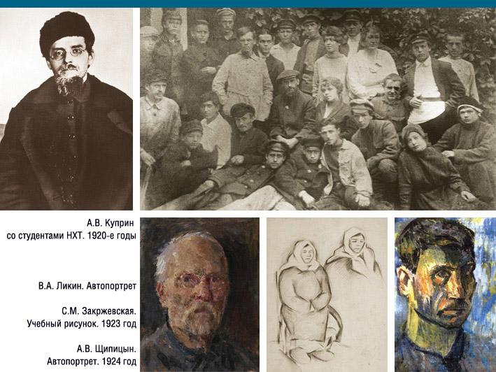 istoriya_1921-28