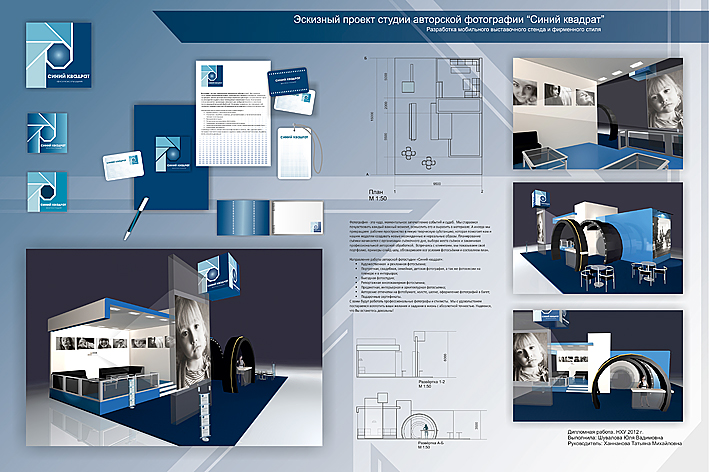 Проектные работы дизайн студии