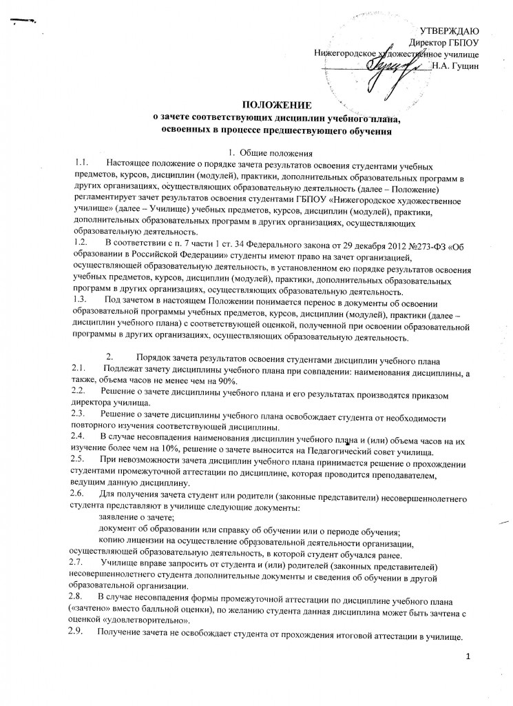 Положение о зачете соответствующих дисциплин учебного плана, освоенных в процессе предшествующего обучения